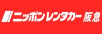 日本レンタカー阪急株式会社
