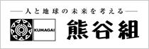 株式会社 熊谷組
