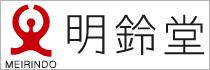 株式会社明鈴堂