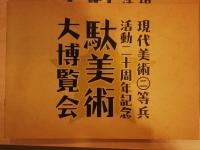 gendaibijyutu goods02.jpg