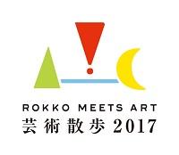 六甲ミーツ・アート 芸術散歩 2017ロゴ