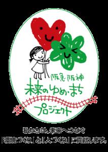 共催 阪急阪神ホールディングス