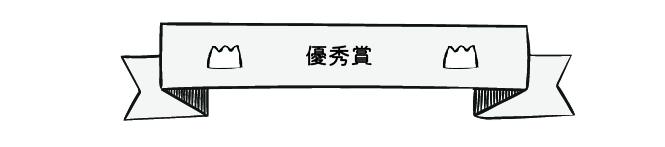 優秀賞-02
