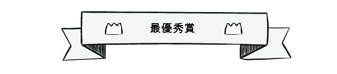 最優秀賞-02