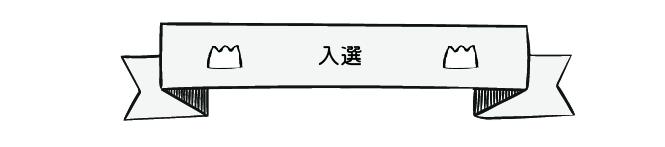 入選-02