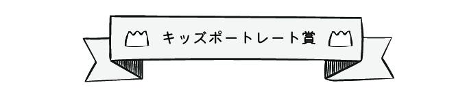 キッズポートレート-02