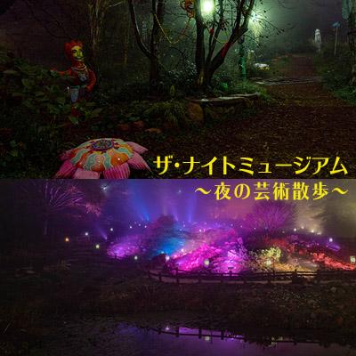 秋の夜長に芸術散歩!