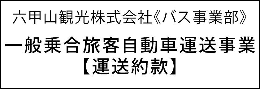 一般乗合旅客自動車運送事業 【運送約款】