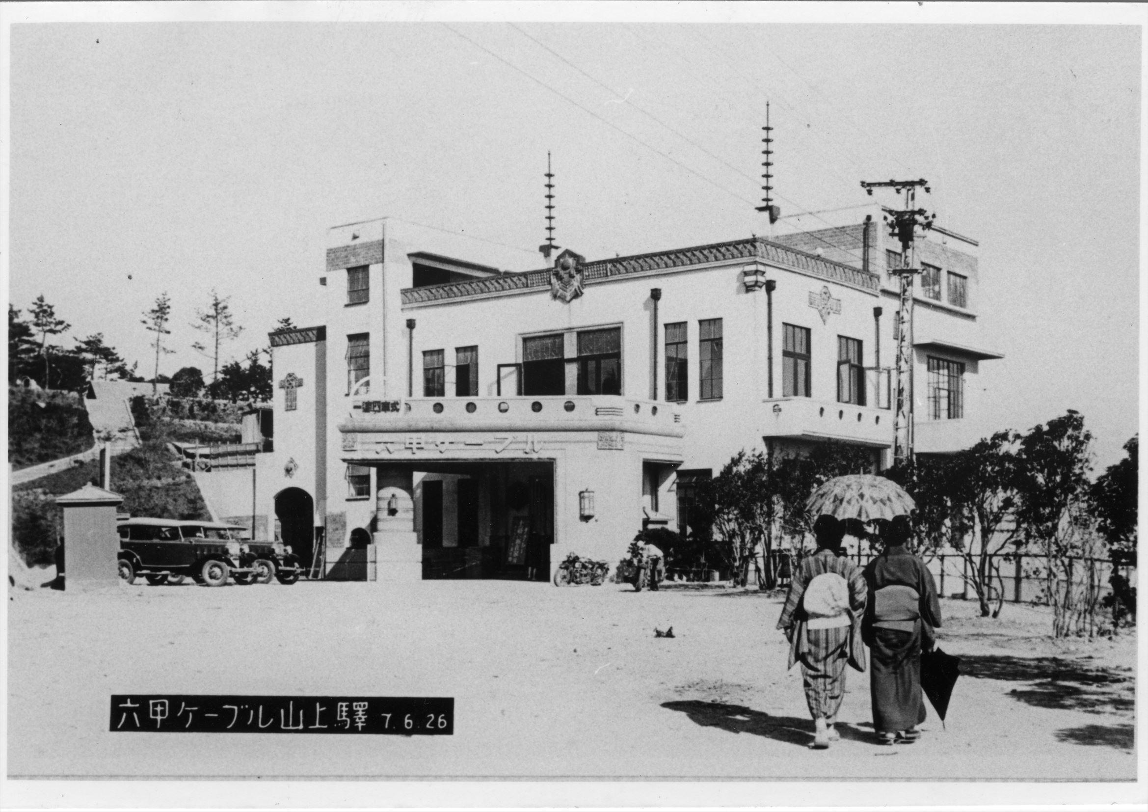 昭和初期の六甲ケーブル山上駅
