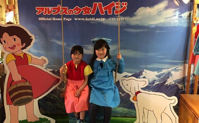 イメージ:六甲山スイスフェア!!ハイジとクララの衣装の無料レンタル中