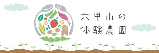 六甲山の体験農園