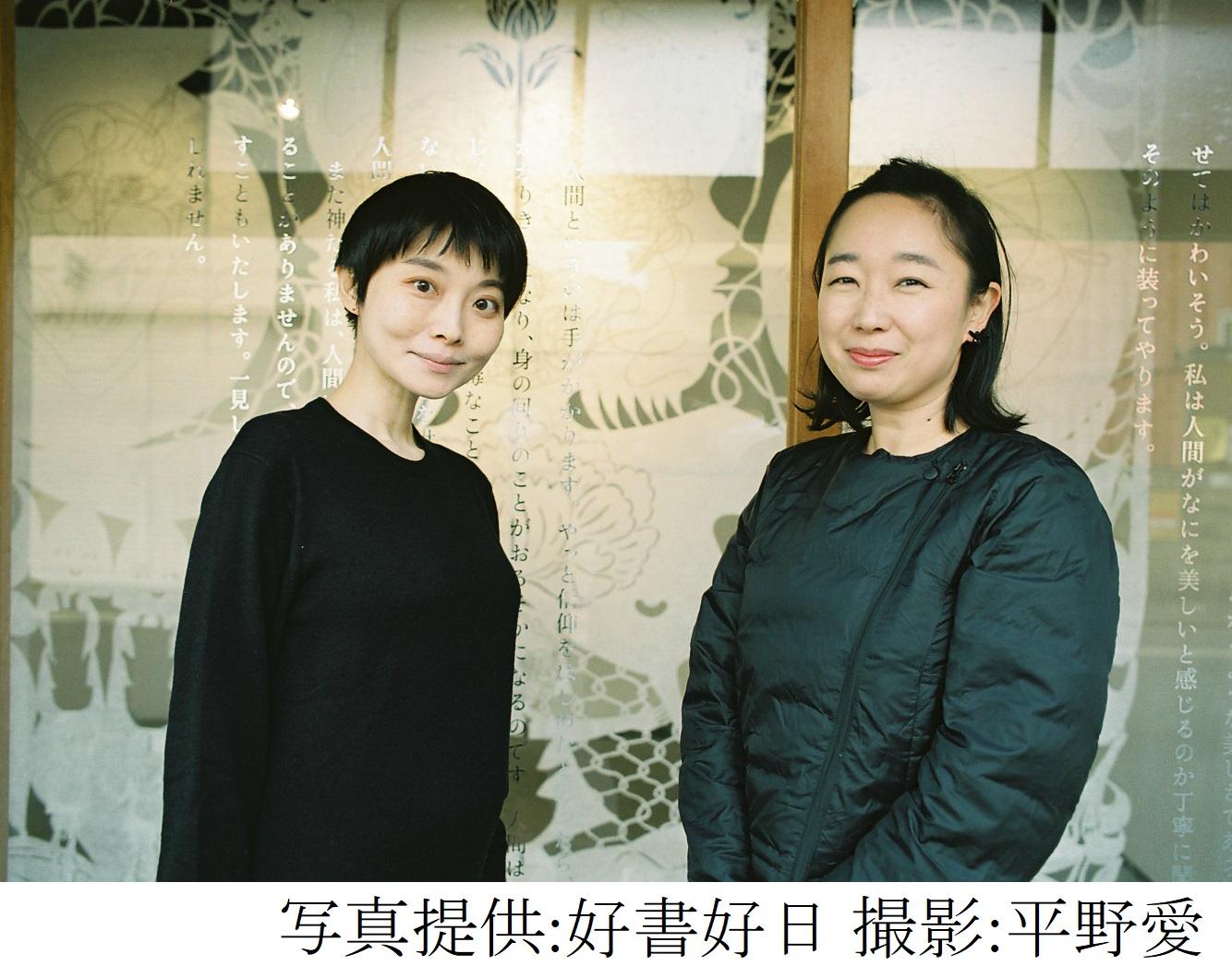谷澤紗和子 × 藤野可織