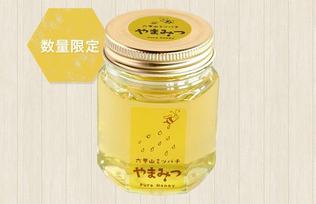 六甲山ミツバチ<br>やまみつ〈アカシア蜜〉