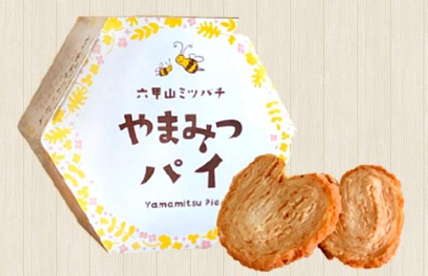 六甲山ミツバチ<br>やまみつパイ
