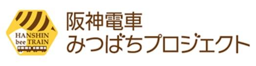 阪神電車 みつばちプロジェクト