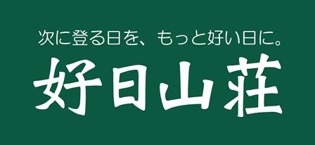 新koujitusanso_logo長方形緑バック(DIC389)_out_20130307-0002