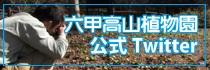 六甲高山植物園 公式Twitter