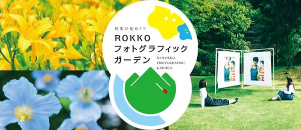 ROKKOフォトグラフィックガーデン2018 特設ページ