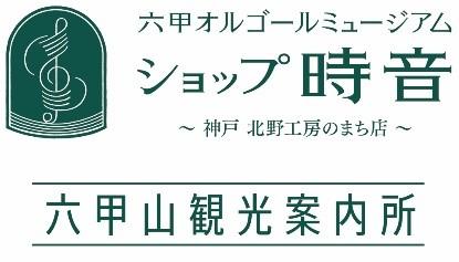 北野時音ロゴ