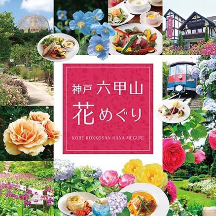 イメージ:「六甲山」お得情報 『神戸 六甲山花めぐり』