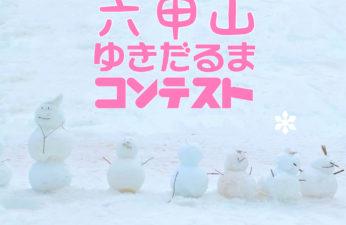 【フォトコンテスト】六甲山ゆきだるまコンテスト