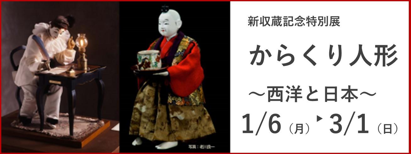 からくり人形~西洋と日本~
