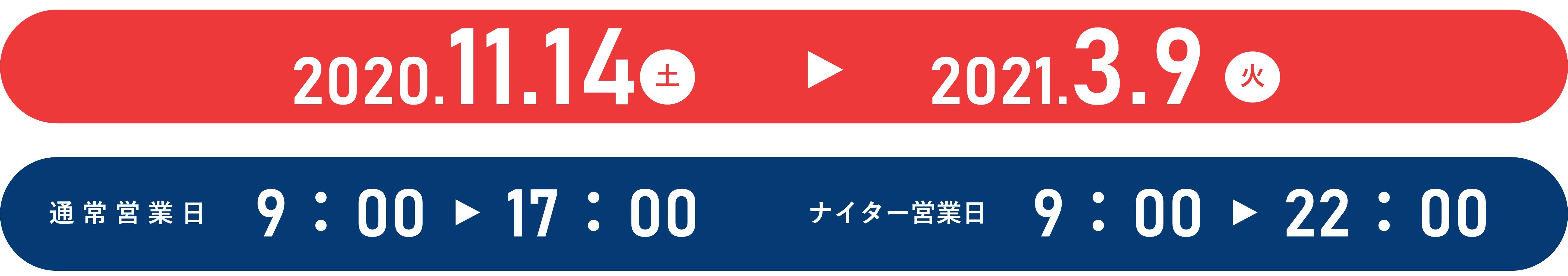 2020.11.14 土 〜 2021.3.9 日 通常営業日 9:00〜17:00 ナイター営業日 9:00〜22:00
