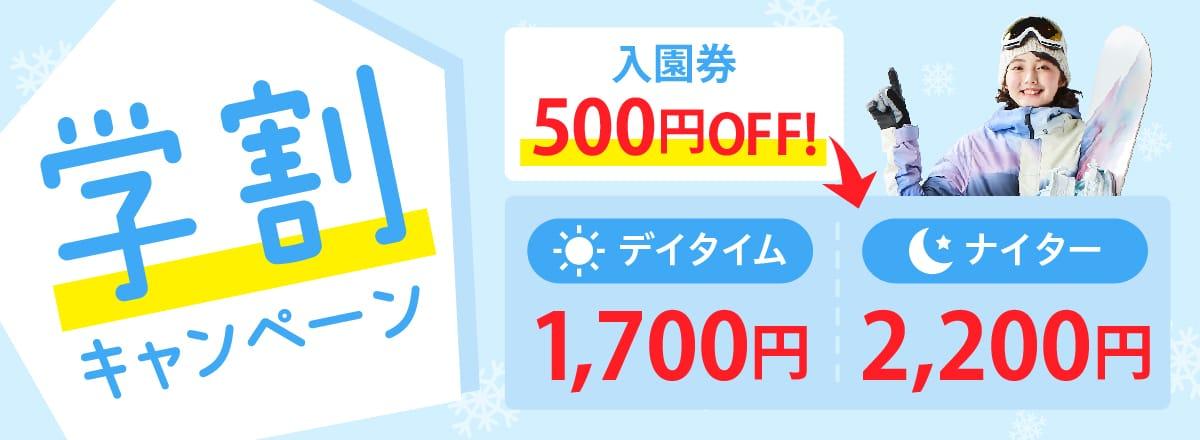 学割Campaign 500円OFF