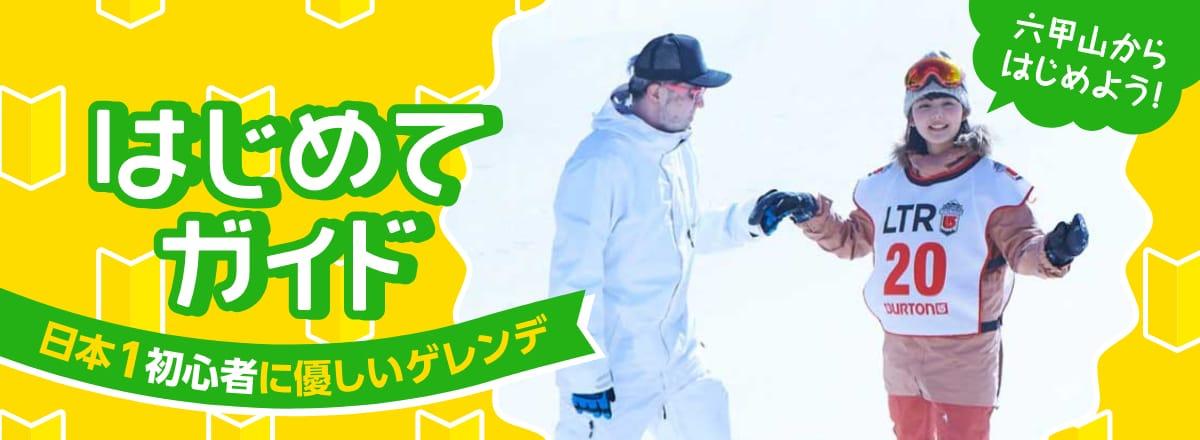 はじめてガイド 日本1初心者に優しいゲレンデ 六甲山からはじめよう!