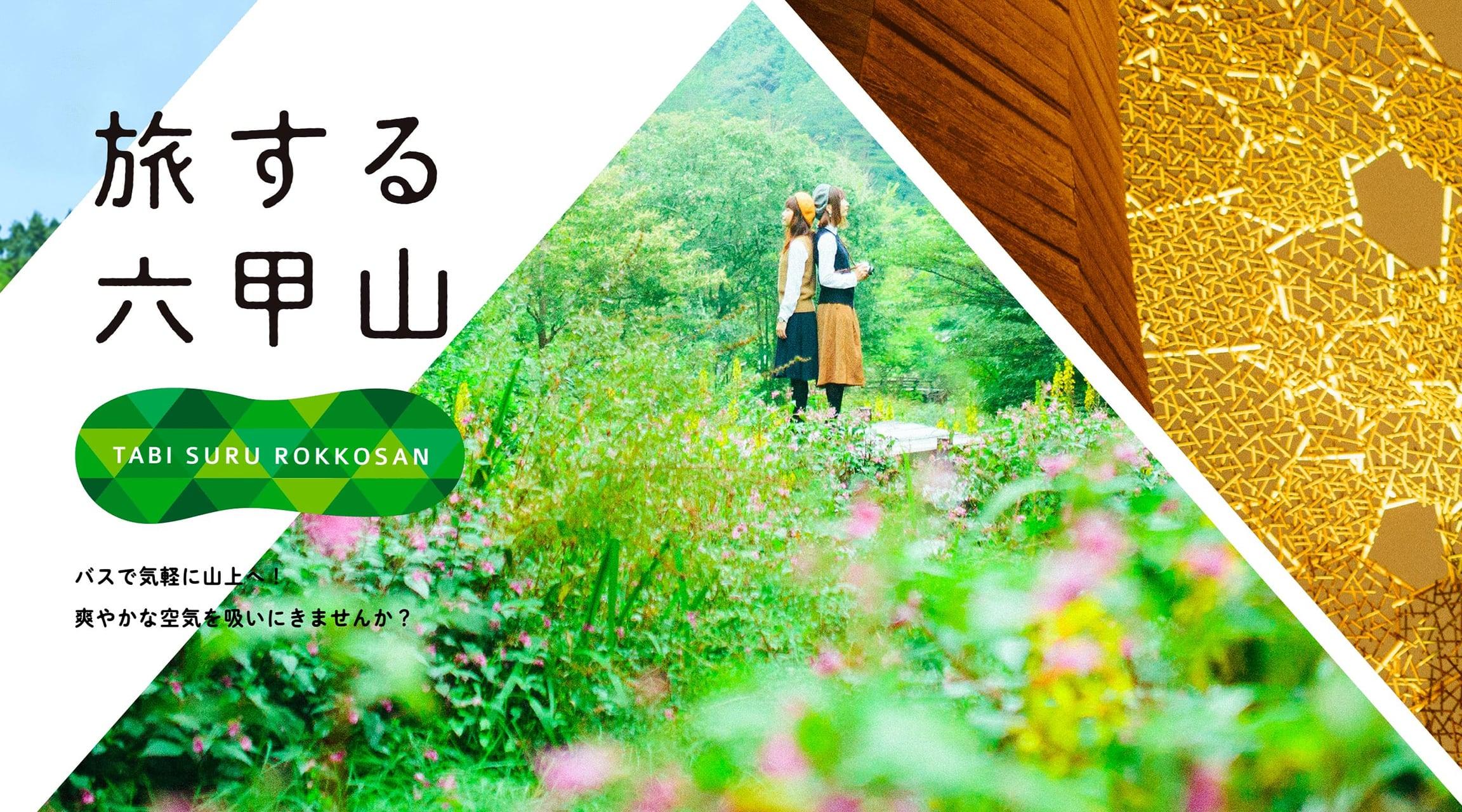 六甲山 観光 株式 会社 2021年4月3日(土)オープン 六甲山アスレチックパークGREENIA(グリーニア)...