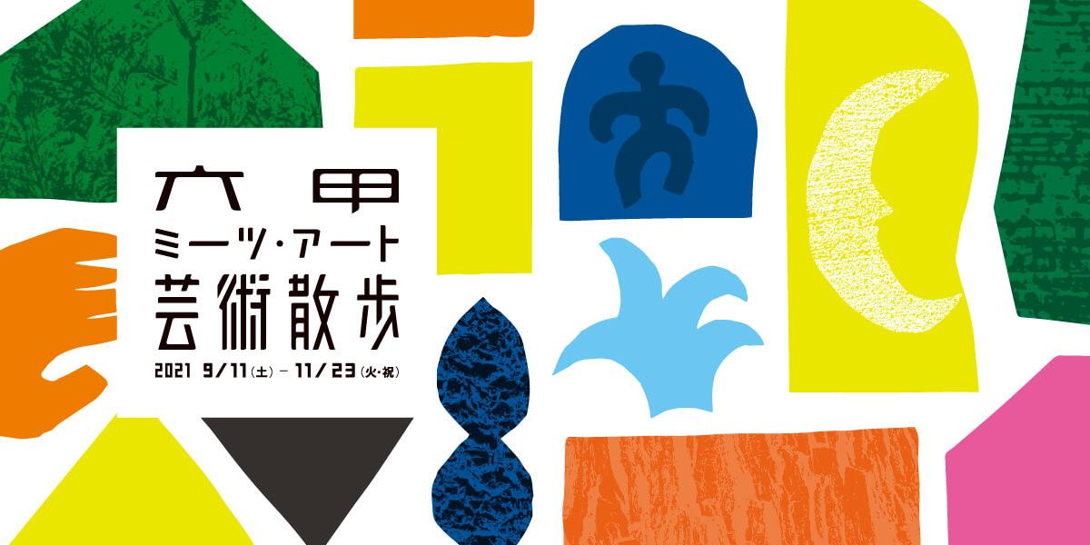 Rokko Meets Art Art Walk 2021 Các hộ chiếu sớm có giá trị lớn đang được giảm giá!