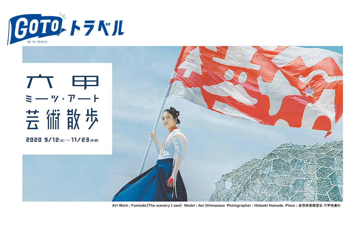 【終了】「六甲ミーツ・アート 芸術散歩2020」オフィシャルツアー