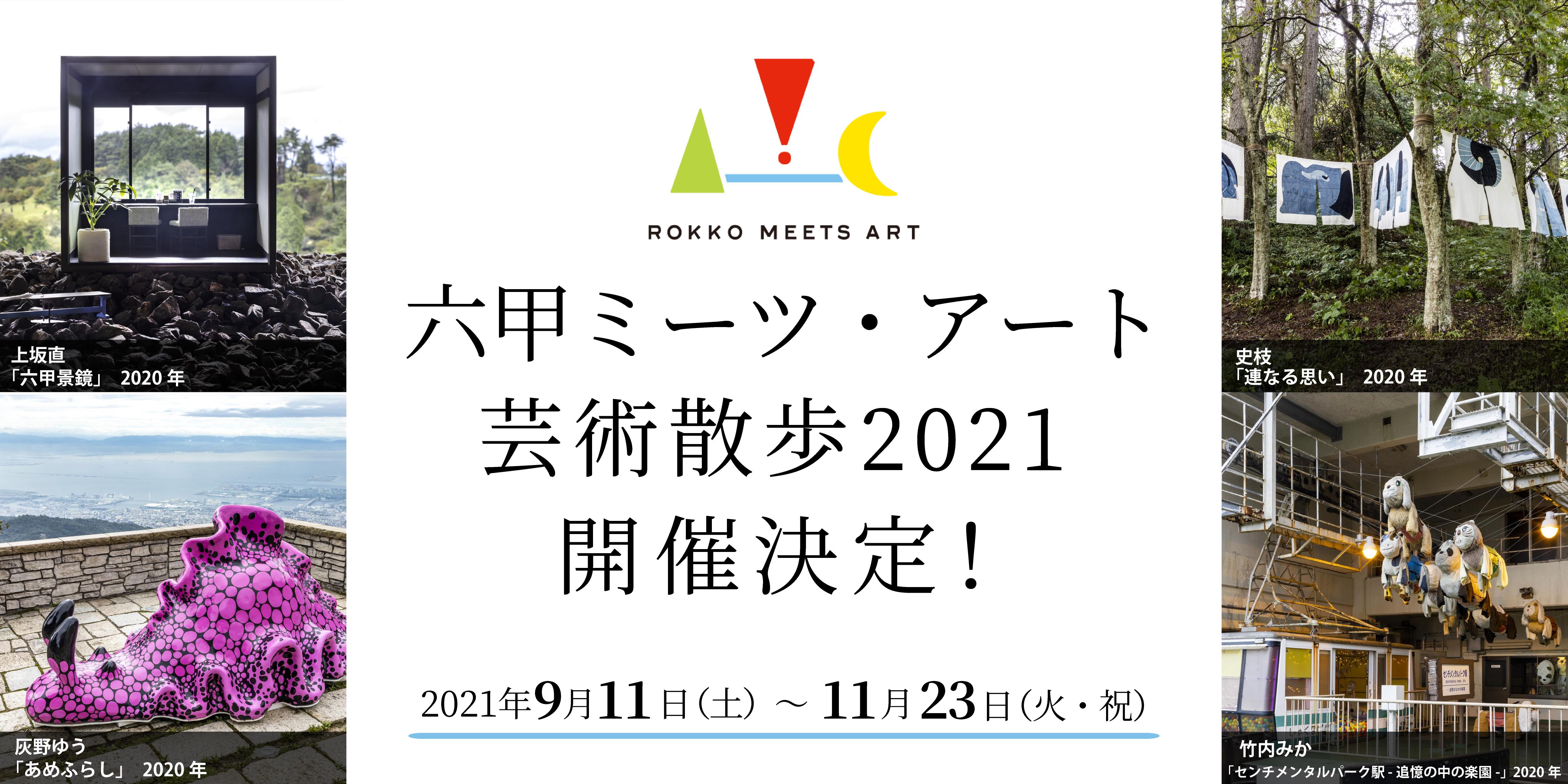 六甲ミーツ・アート芸術散歩2021開催決定!