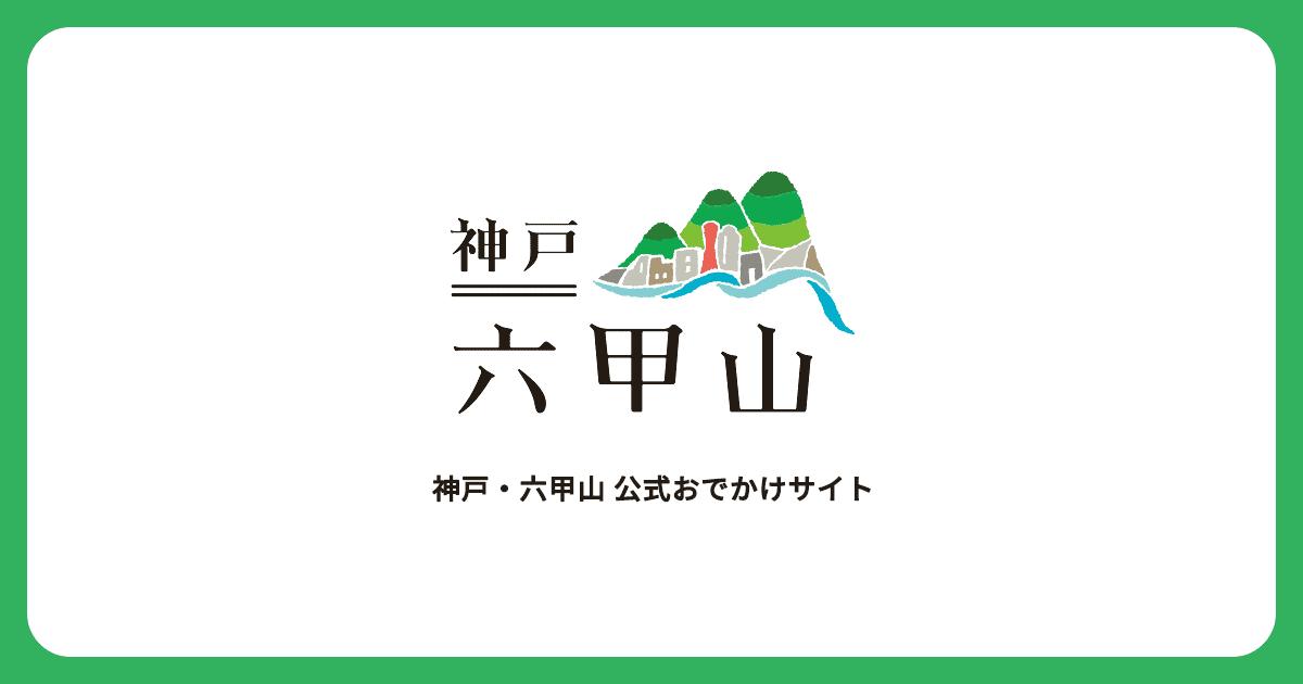 六甲山 観光 株式 会社 【六甲山観光㈱】六甲ケーブル おかげさまで86周年...