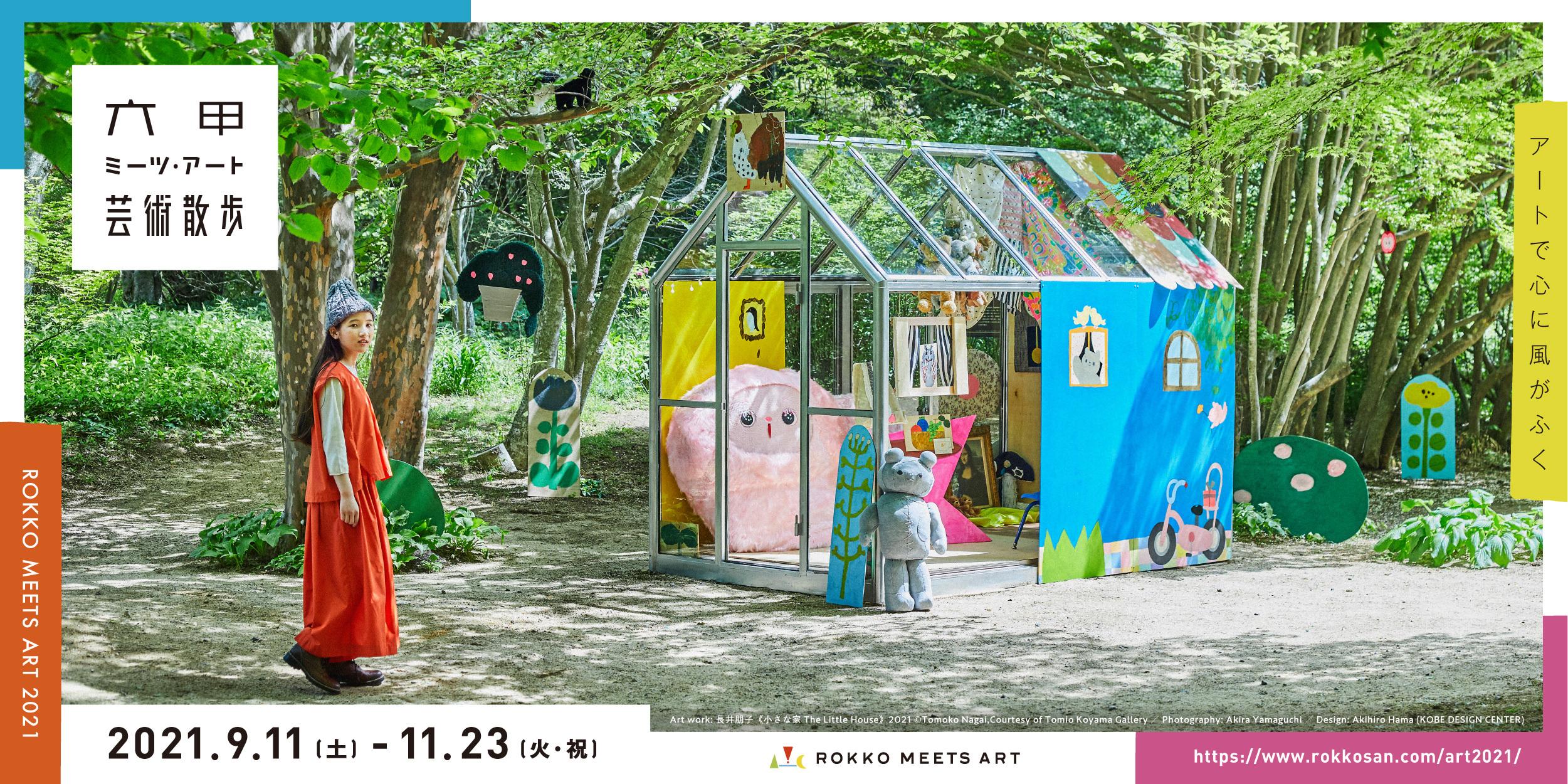 【前売券販売中!】六甲ミーツ・アート芸術散歩2021