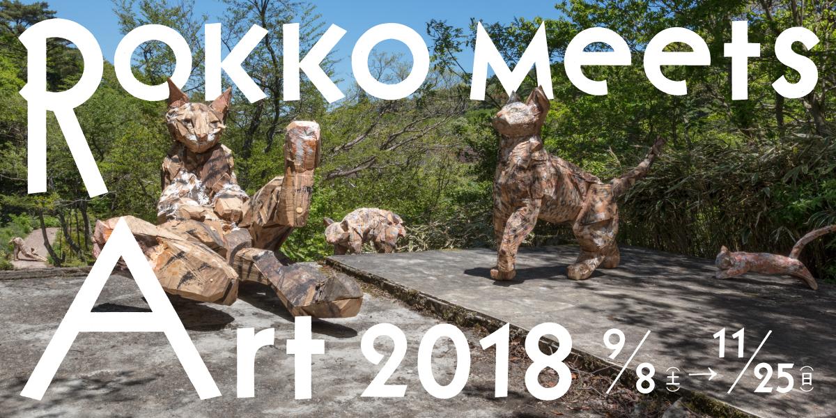 六甲ミーツ・アート2018 開催決定!