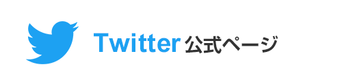 Twitter官方页面