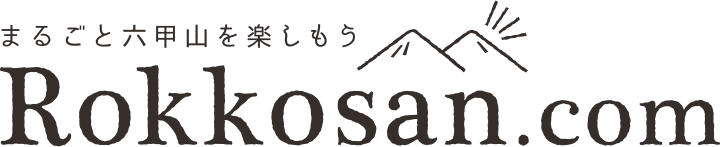 まるごと六甲山を楽しもう Rokkosan.com