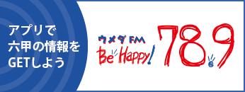 ウメダFM