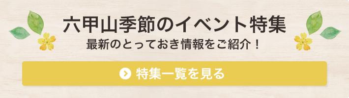 六甲山季節のイベント特集 最新のとっておき情報をご紹介!