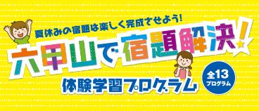 六甲山で宿題解決!