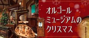 オルゴールミュージアムのクリスマス