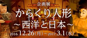 企画展「からくり人形〜西洋と日本〜」