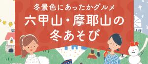 六甲山・摩耶山の冬あそび