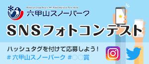 六甲山スノーパーク SNSフォトコンテスト
