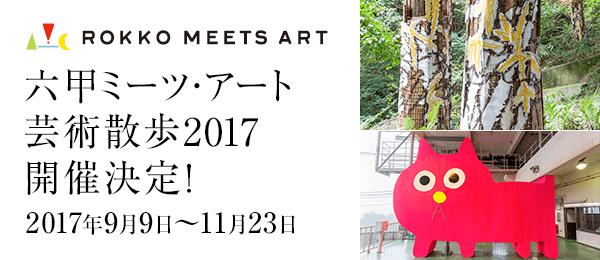 六甲ミーツ・アート 芸術散歩2017開催決定