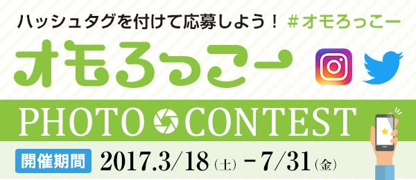オモろっこー Photo Contest