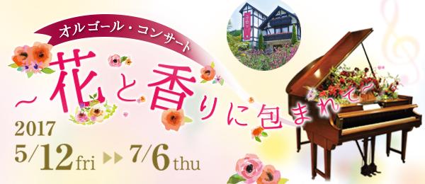 オルゴール・コンサート〜花と香りに包まれて〜