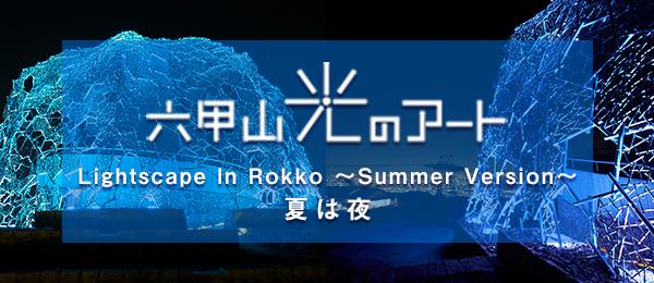 六甲山光のアート 夏は夜
