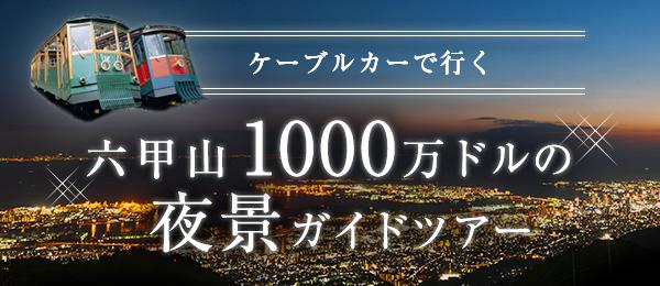 ケーブルカーで行く 六甲山1000万ドルの夜景ガイドツアー
